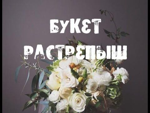 Букет невесты. Марсала. - YouTube