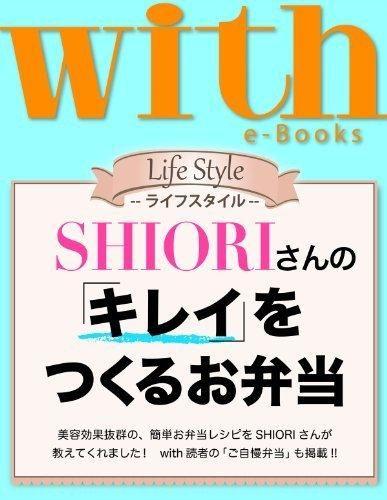 with e-Books (ウィズイーブックス) SHIORIさんのキレイをつくるお弁当 [雑誌] (Japanese Edition)