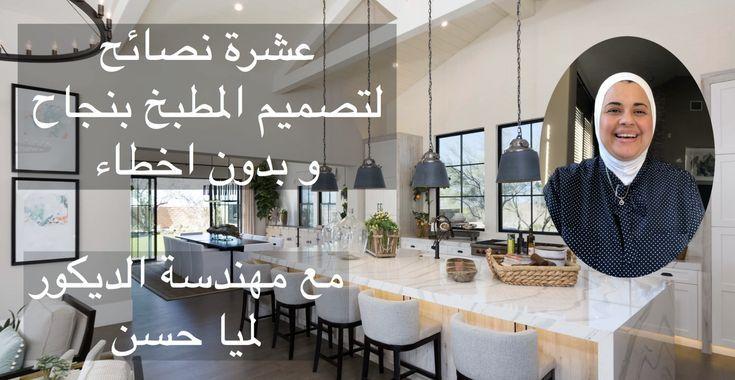 ديكور مطابخ وكيفية تقسيم المطبخ Kitchen Decor Modern Diy Kitchen Storage Modern Decor
