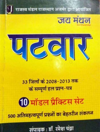 Book for Patwar 10 Modal Practice Sets (Solved 2008 to 2013) By Jay Group Publications (Jay Manthan) @ #Mybookistaan http://mybookistaan.com/books/competition-guides/rpsc-exam/patwari