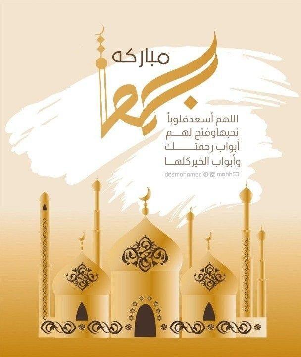صور دعاء يوم الجمعة Jumah Mubarak Blessed Friday Jumma Mubarik