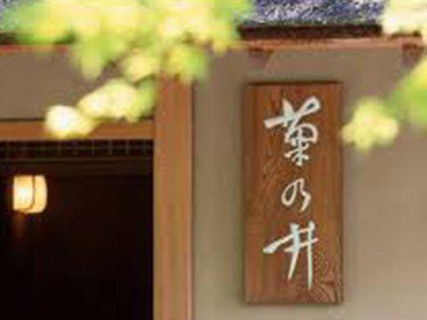 Kikunoi(No.9) | World's Best Restaurant2015 by Tripadviser  | Japan | #Kyoto #京都