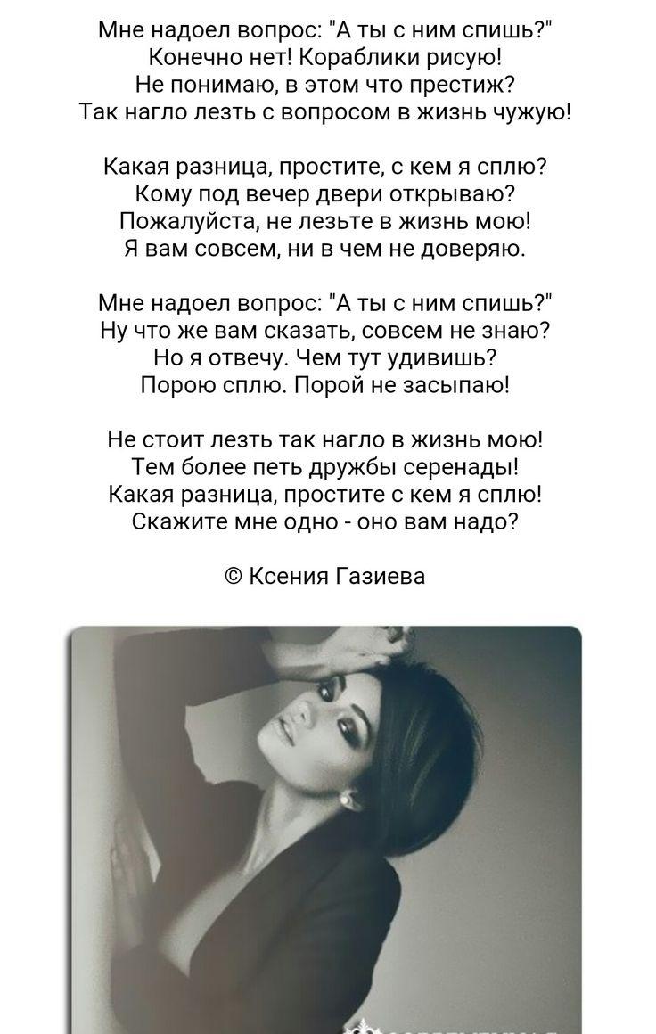 КСЕНИЯ ГАЗИЕВА СТИХИ СКАЧАТЬ БЕСПЛАТНО