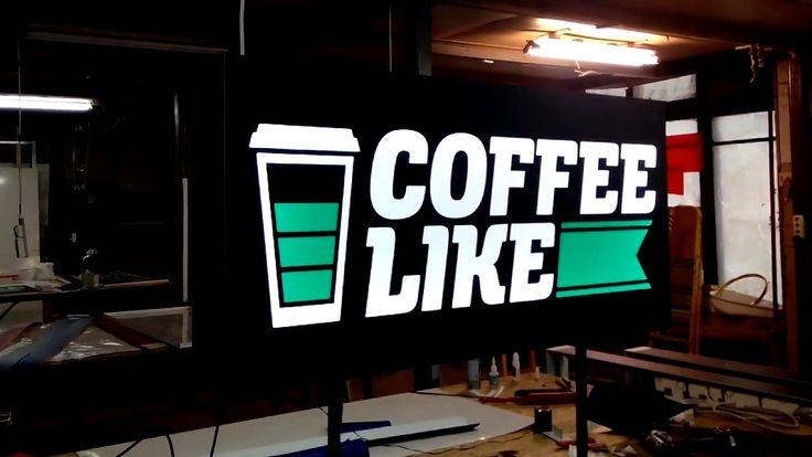 Короб световой двусторонний для Кофе с собой Coffee Like  Рекламное производство Advert Group F.R.S  Изготовление и монтаж любых рекламных вывесок. Согласование наружной рекламы. Заказать на сайте: www.frs-ag.com  #наружнаярекламаспб  #вывескиспб  #заказатьвывескуспб  #вывесканамагазин  #изготовлениерекламы  #наружнаяреклама  #объемныебуквыспб  #объемныебуквы  #коробсветовой  #консоль