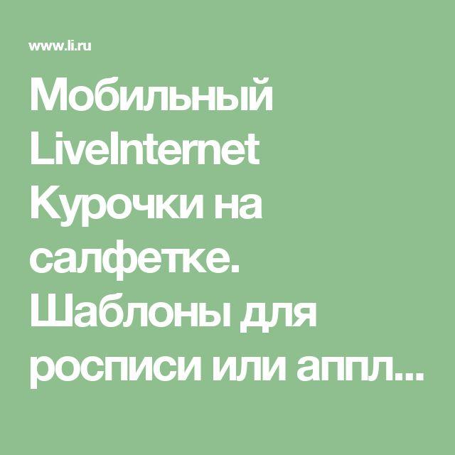 Мобильный LiveInternet Курочки на салфетке. Шаблоны для росписи или аппликации | Марриэтта - Вдохновлялочка  Марриэтты |