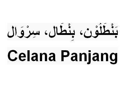 Tulisan Arab Innalillahi Wainailahi Rojiun Masnasih Com Bahasa Arab Bahasa Celana Panjang