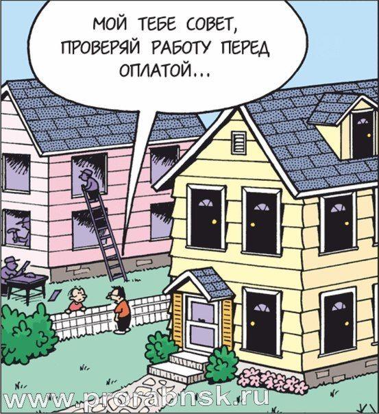 картинки про ремонт дома прикольные вид дома становится
