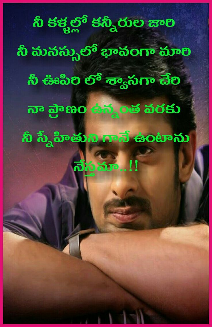 Pin by jyothsna on Telugu quotes Friendship quotes, Life