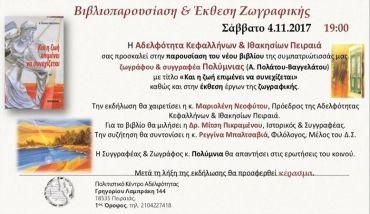 Βιβλιοπαρουσίαση και έκθεση ζωγραφικής από την Αδελφότητα Κεφαλλήνων & Ιθακησίων Πειραιά