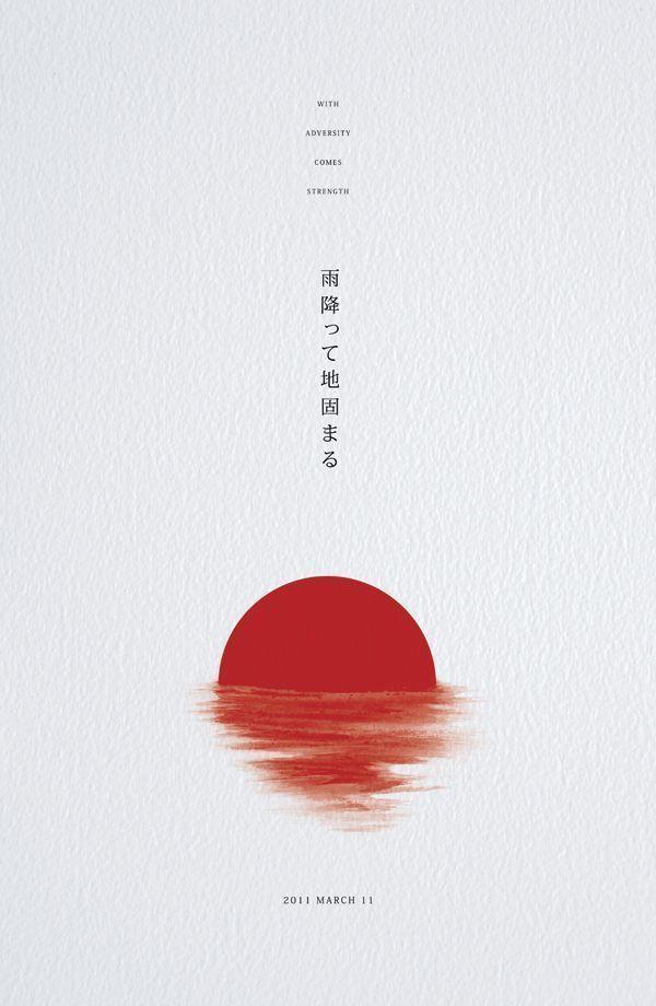 Calvin Lee Design Help Japan Typography Calvin Lee Design Help Japan In 2020 Typography Poster Design Graphic Design Typography Poster Minimalist Graphic Design