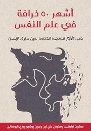 Ashhar50khurafa473 Free Download Borrow And Streaming Internet Archive Arabic Books Pdf Books Reading Ebooks Free Books