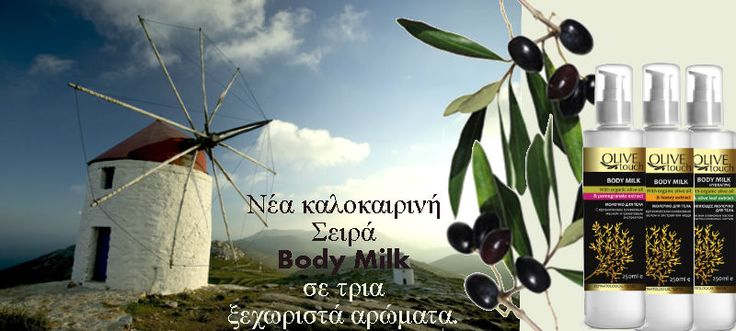 Body Milk Summer series #greece #natural #organic #cosmetics #olivetouch #beauty