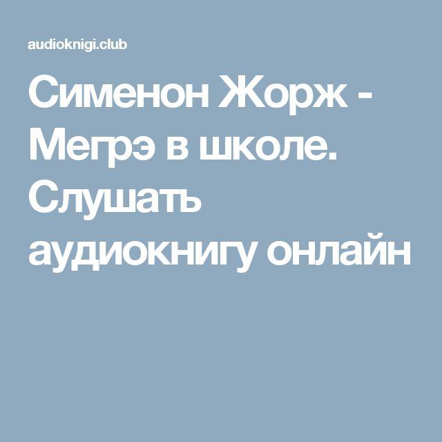 Сименон Жорж - Мегрэ в школе. Слушать аудиокнигу онлайн