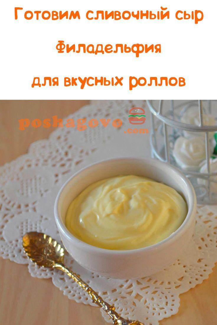 сыр филадельфия рецепт с фото пошагово граболистная