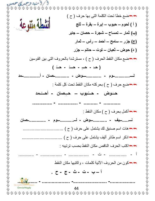 بوكلت اللغة العربية للمدارس الصف الأول الابتدائى الترم الأول المنهج ا Arabic Alphabet For Kids Teach Arabic Learning Arabic