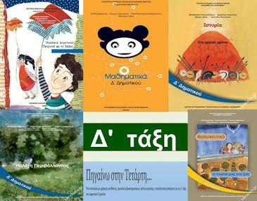 http://taniamanesi.blogspot.gr/2016/08/blog-post.html ιστολόγιο για την Δ τάξη