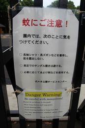 デング熱で「代々木公園」大部分閉鎖 週末のイベントはどうなる?: 東京バーゲンマニア