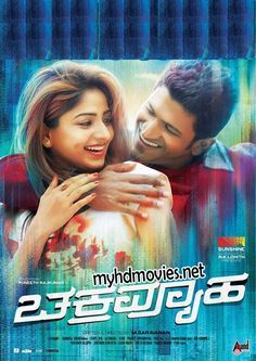 #Chakravyuha full movie download and watch online Overview of Chakravyuha Movie Chakravyuha is an upcoming Indian Kannada-language romance-thriller movie.