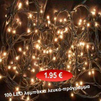 100 λευκά LED λαμπάκια με πρόγραμμα 1,95 €-Ευρω