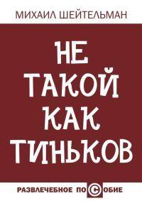 Книга Не такой как Тиньков