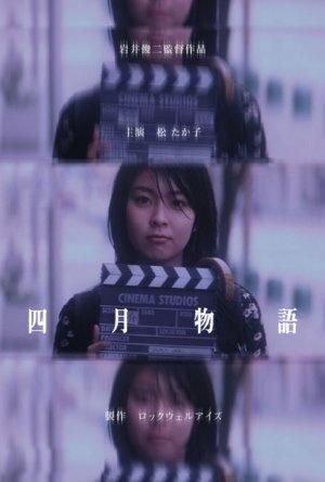 四月物語(1998)