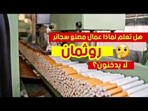 Icymi هل تعلم لماذا عمال مصنع روثمان لا يدخنون استمع للسبب انشر المقطع حتى