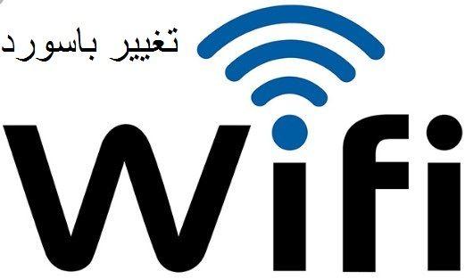 تغيير باسورد الواي فاي لراوتر Wifi Password Wifi Gaming Logos