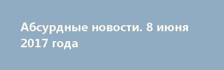 Абсурдные новости. 8 июня 2017 года http://rusdozor.ru/2017/06/09/absurdnye-novosti-8-iyunya-2017-goda/  Добрый день! Спешу рассказать вам о событиях и происшествиях дня минувшего. Событиях исключительно неоднозначных. Начнем? Первое место. В Полевском, это Свердловская область, мэрия выделила женщине участок земли в зоне ЛЭП. Местная жительница вроде как на законных основаниях, путем обращения в ...