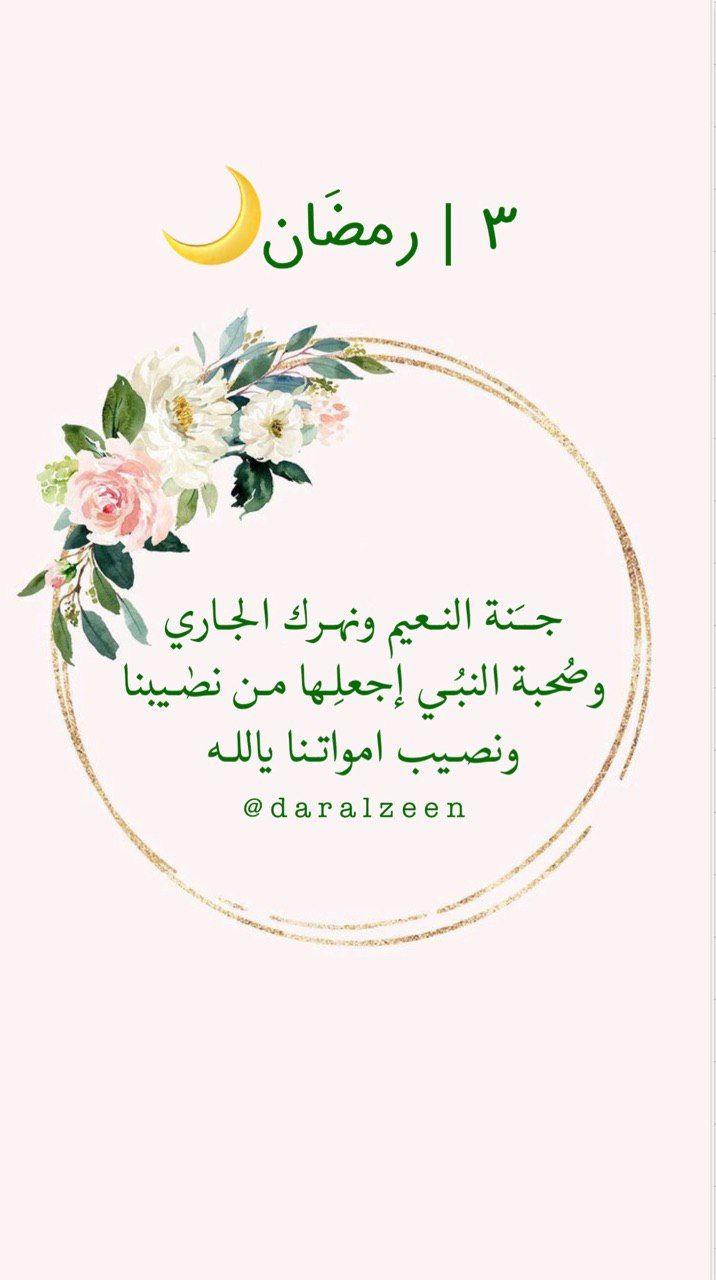 اللهم آمين Ramadan Prayer Ramadan Quotes Islamic Quotes Quran