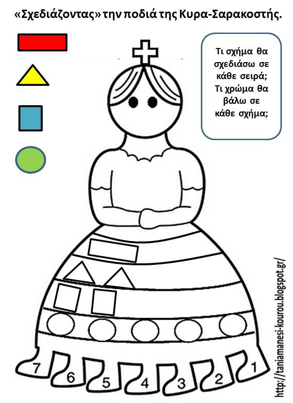 Δραστηριότητες, παιδαγωγικό και εποπτικό υλικό για το Νηπιαγωγείο: ΑΠΟΚΡΙΕΣ