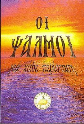 ΩΦΕΛΗΜΑΤΑ ΨΥΧΗΣ: Η χρήση των Ψαλμών του Δαυίδ από τον π. Παϊσιο.