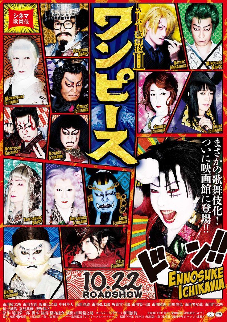 シネマ歌舞伎『スーパー歌舞伎II(セカンド) ワンピース』
