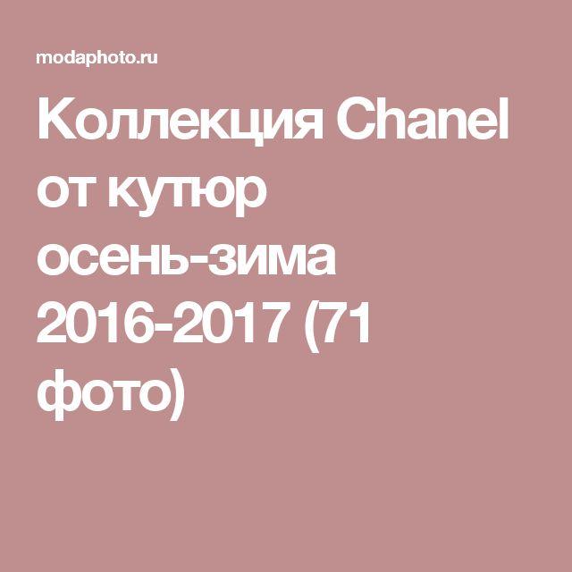 Коллекция Chanel от кутюр осень-зима 2016-2017 (71 фото)