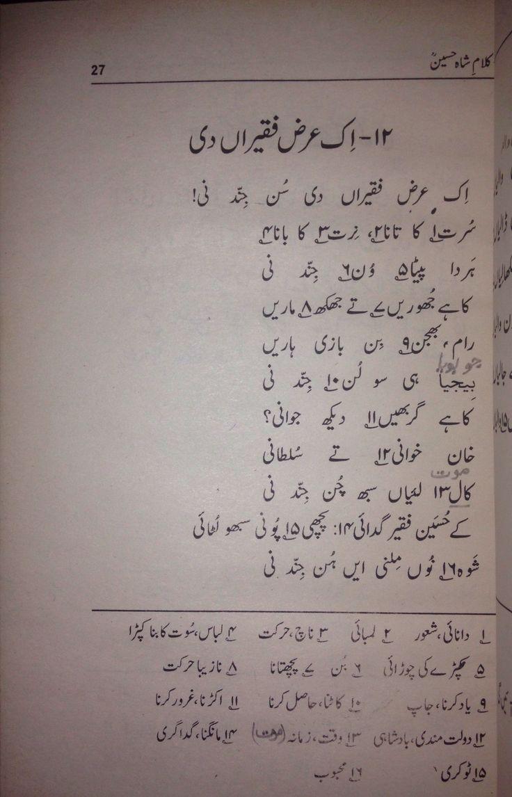 Pin By Shayan289 On Hazrat Shah Hussain Madhu Lal Hussain Math Math Equations