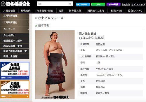 照ノ富士に「モンゴルへ帰れ」のヘイトヤジ…それを肯定したスポーツ新聞と黙認した日本相撲協会の差別体質 #相撲 #sumo