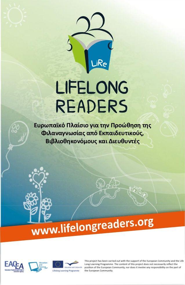 Li re framework_greek by serreschools via slideshare