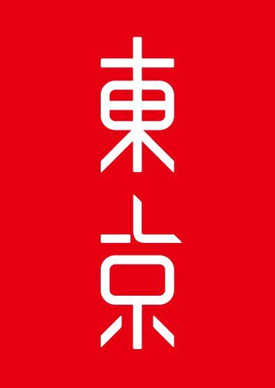 showusyourtype_tokyo by masaomi fujita, via Behance