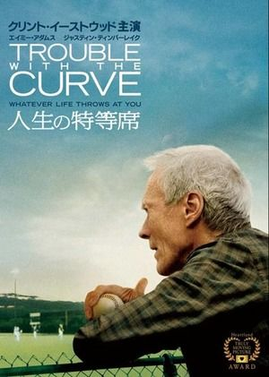 Trouble with the Curve/人生の特等席 【Blu-ray & DVDセット】|今、注目度の高いアイテム勢揃い!