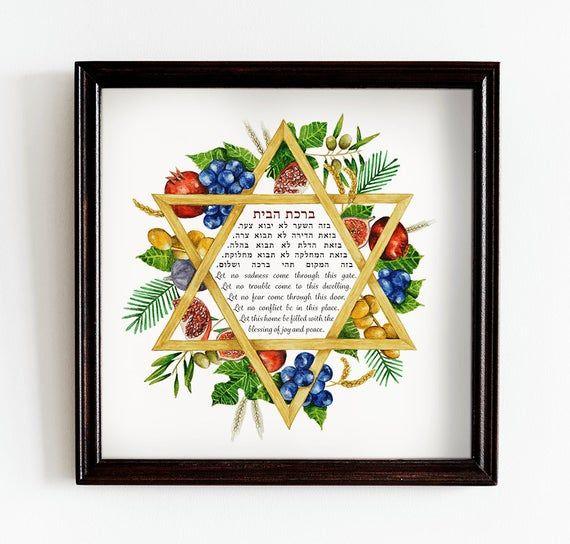 Jewish Home Blessing Fruitful Judaica Wall Art Etsy Etsy Wall Art Wall Art Prints Personalized Prints