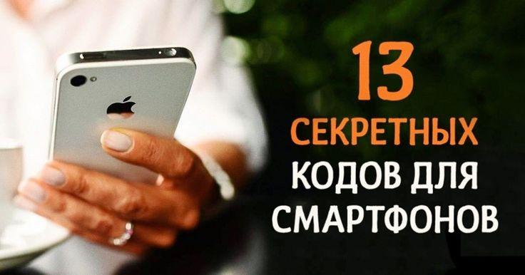Обычный пользователь смартфона даже неподозревает, что при помощи специальных комбинаций клавиш можно получить самые разные сведения или произвести существенные изменения функциональности мобильного телефона.