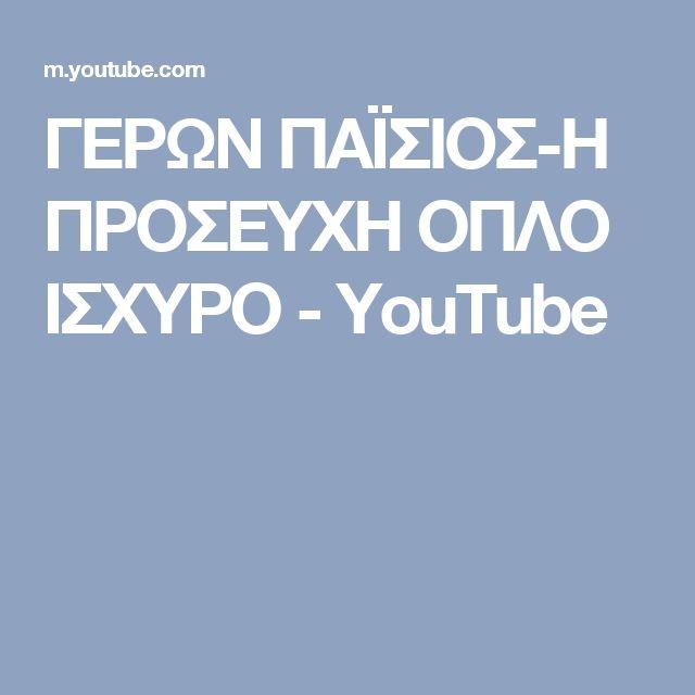 ΓΕΡΩΝ ΠΑΪΣΙΟΣ-Η ΠΡΟΣΕΥΧΗ ΟΠΛΟ ΙΣΧΥΡΟ - YouTube