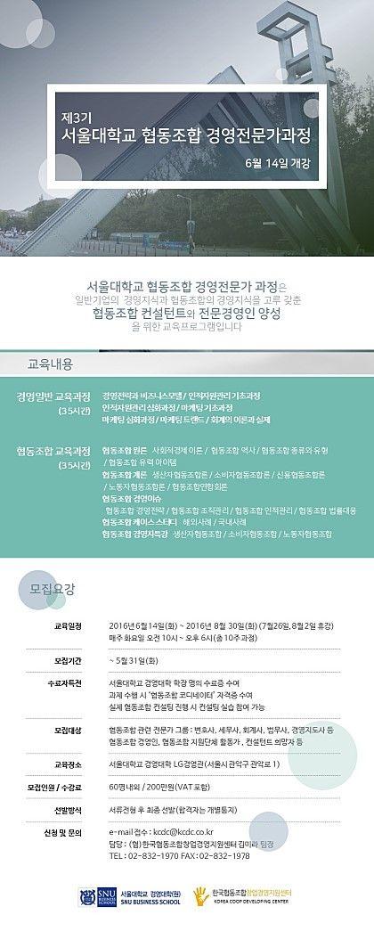 제3기 서울대학교 협동조합 경영전문가과정 모집안내 : 네이버 카페