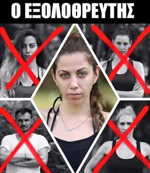 "813 ""Μου αρέσει!"", 5 σχόλια - survivor_memes (@survivor_memes1) στο Instagram: ""#truestory #greekmeme #greekmemes #survivorgr"""