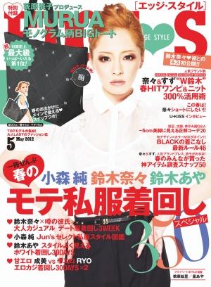 EDGESTYLE May 2012 No.23[Full版]