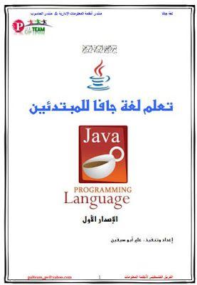 كتاب تعليم لغة الجافا بالعربية pdf
