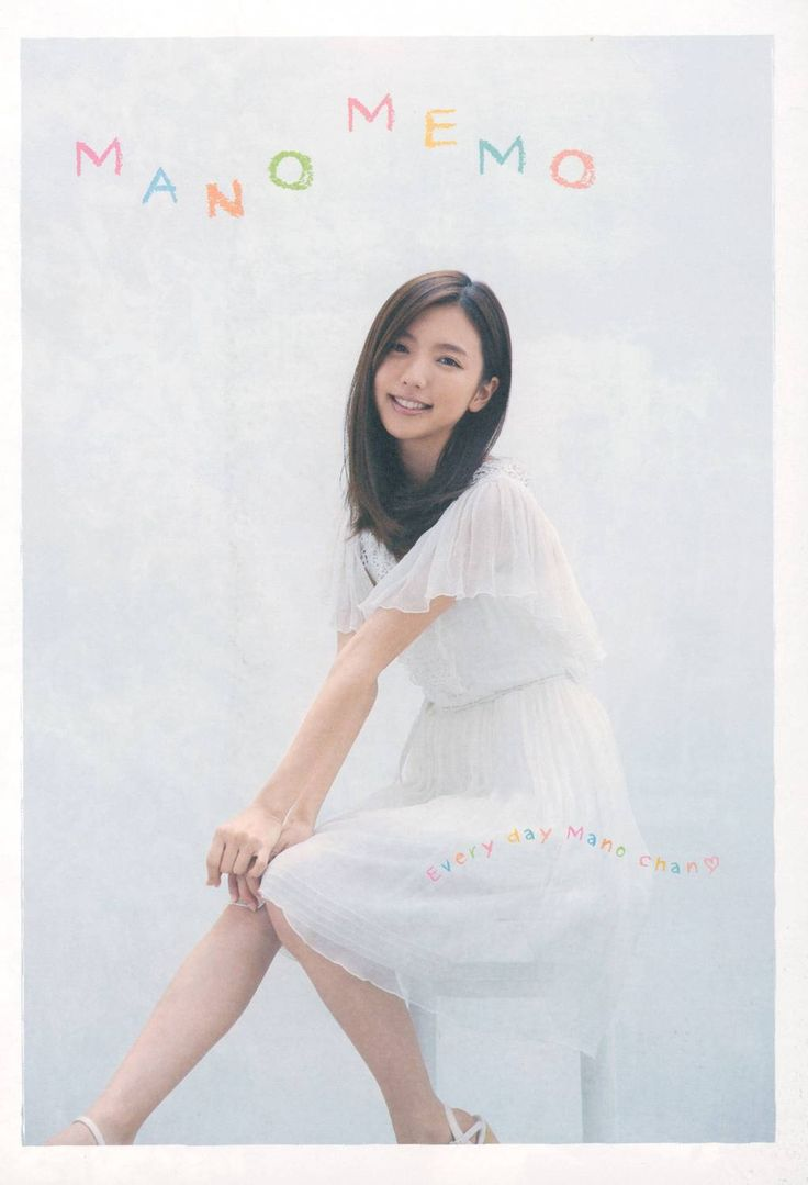 Mano Erina - MANO MEMO Mano Erina, Photobook | TechnOtaku Gallery, Japanese Anime, Jpop Idols, gravure Idols and more, updated daily.