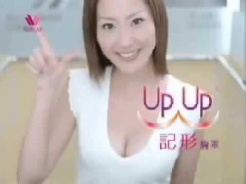 Super Funny Pushup Bra Ads