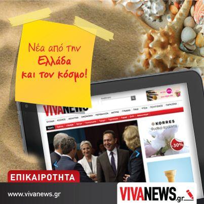 Η επικαιρότητα στην Ελλάδα και στον κόσμο με μια ματιά! Ειδήσεις από τις πιο έγκυρες πηγές στο www.vivanews.gr !