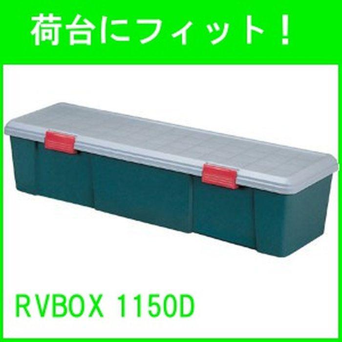RVBOX1150D RVボックスコンテナボックス収納ボックス   ●サイズ(cm):幅約115×奥行約35×高さ約28  ●内寸(cm):幅約108×奥行約25×高さ約24 ●耐荷重:フタ 約30kg ●主要材質:ポリプロピレン ●カラー:ダークグリーン