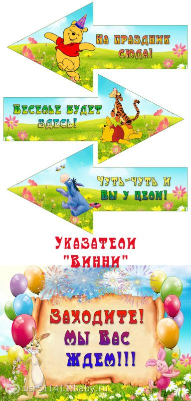 День Рождения в стиле Винни-Пух.